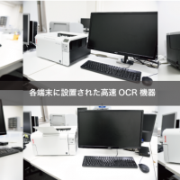 各端末に配置された高速OCR機器
