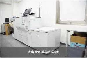高速印刷機