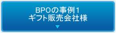 BPOの事例1:ギフト販売会社様