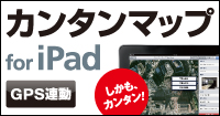 現地調査・施設管理支援GIS地図システム・カンタンマップ for iPad
