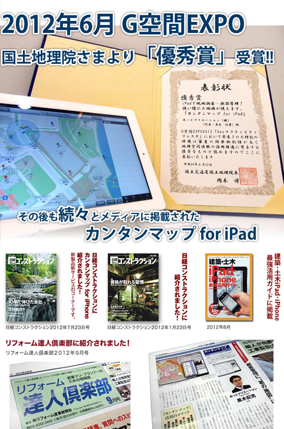 G空間EXPO国土地理院優秀賞