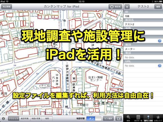 現地調査や施設管理にiPadを活用