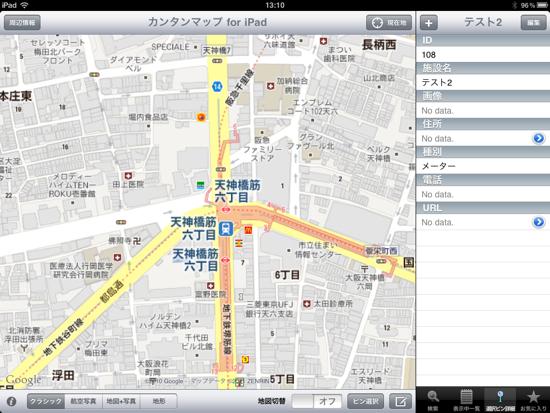 Googleマップを背景に表示させることが出来ます。