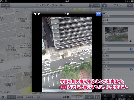 写真や画像データは画面中央に表示させることが出来ます。