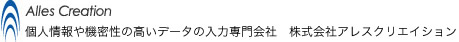 大阪・東京 - 株式会社アレスクリエイション
