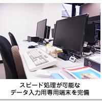 データ入力代行の東京支社の様子